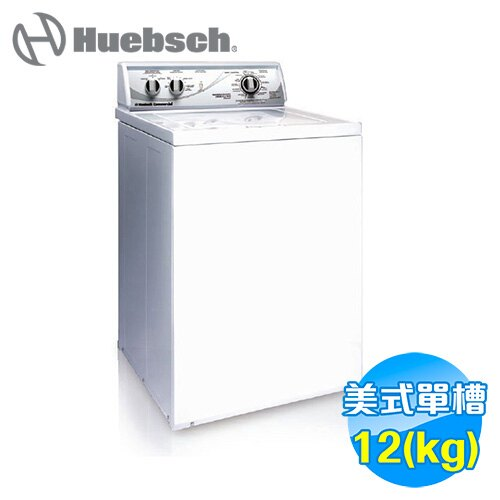 Huebsch 優必洗 12公斤 直立式洗衣機 ZWN432