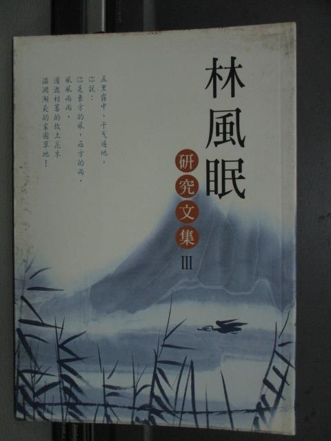 【書寶二手書T2/傳記_NDS】林風眠研究文集III_楊培中