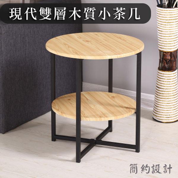 現代簡約雙層木質小茶几 圓桌 小桌子 沙發桌 邊桌