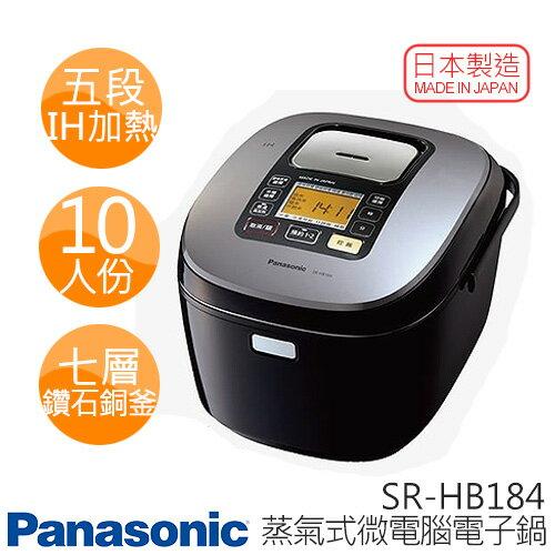 Panasonic SR-HB184 國際牌 10人份 五段IH加熱 鑽石銅釜內鍋 電子鍋