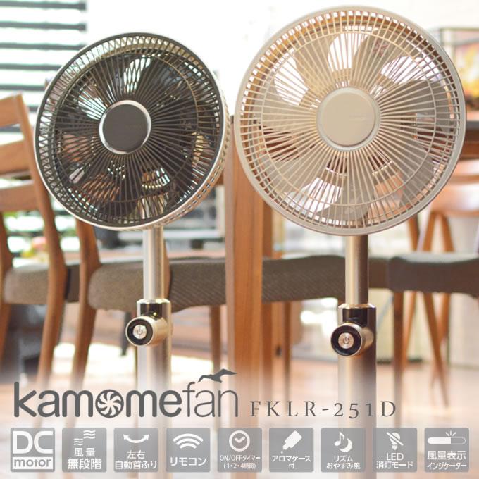 10吋DC電扇【Kamomefan】 10吋DC變頻直流遙控造型電扇