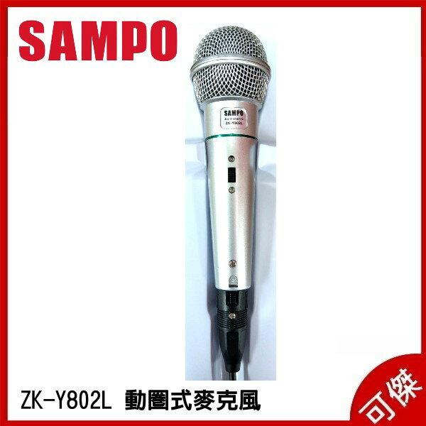 SAMPO 聲寶 ZK-Y802L 動圈式有線麥克風 麥克風 線長5M 可傑