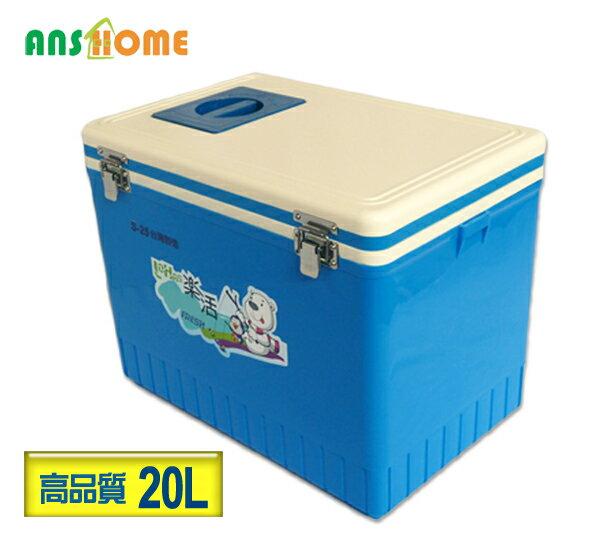 [S-25] 20L高級海釣專用冰箱 (附魚餌盒及背帶)