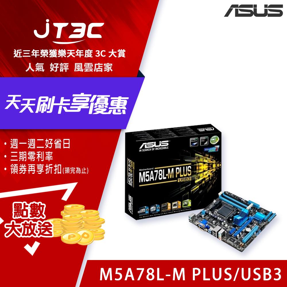 ASUS 華碩 M5A78L-M PLUS / USB3 主機板 0
