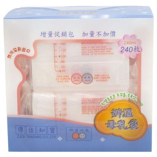 ★衛立兒生活館★傳佳知寶-茶壺型辨溫母乳冷凍袋240ml/20入(1箱裝12包240枚入)S101-2