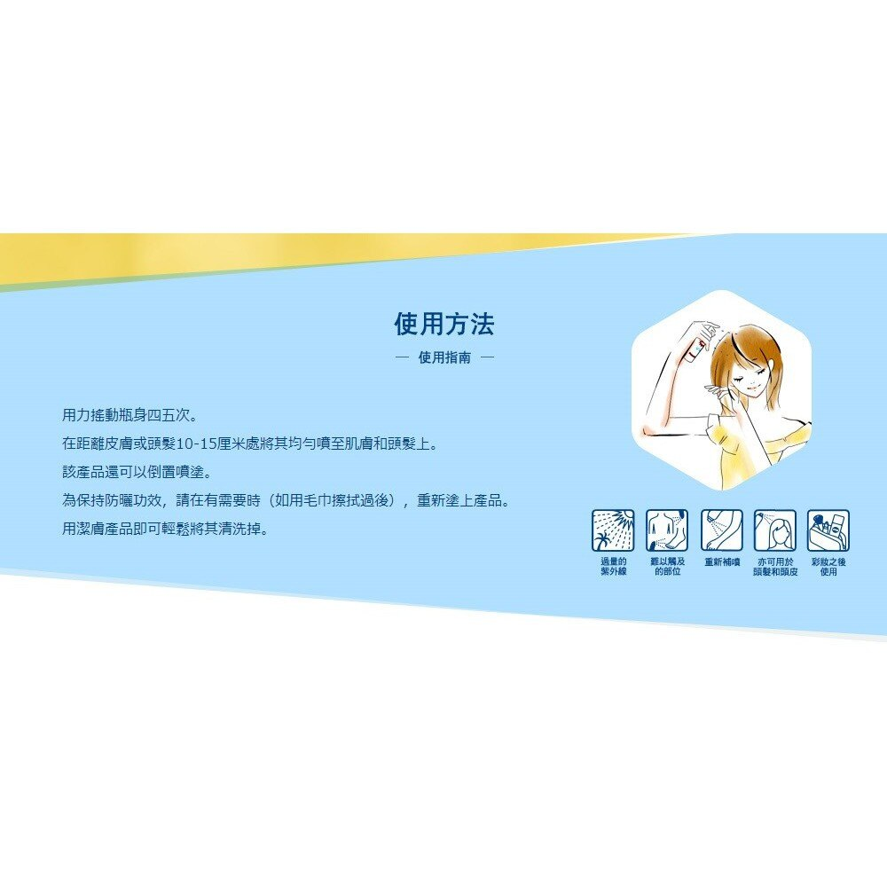(小資族購物站) KOSE高絲 SUNCUT UV曬可皙 高效防曬噴霧 純淨皂香 清漾花果 50g 8
