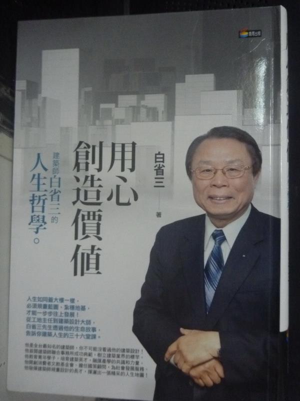 【書寶二手書T1/勵志_LOB】用心創造價值:建築師白省三的人生哲學_白省三