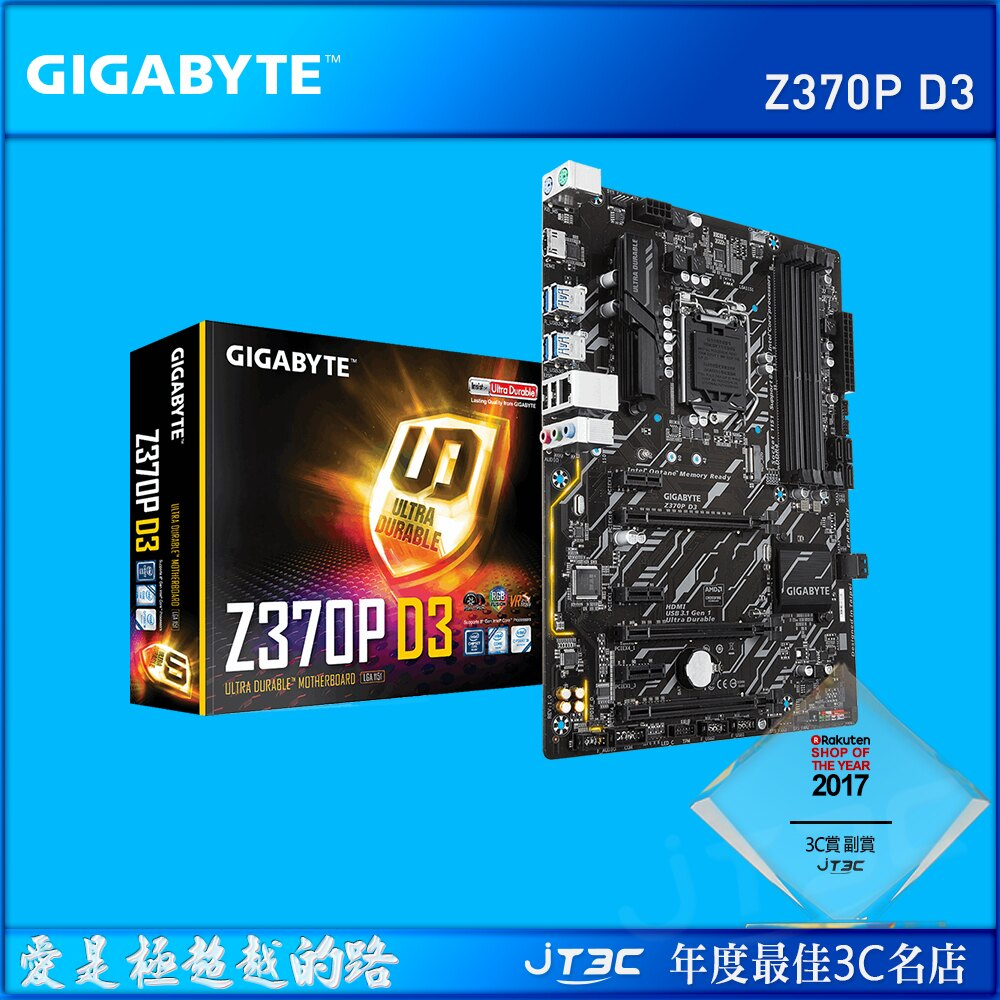 GIGABYTE 技嘉 技嘉 GA-Z370P D3-1 主機板※上限1500點