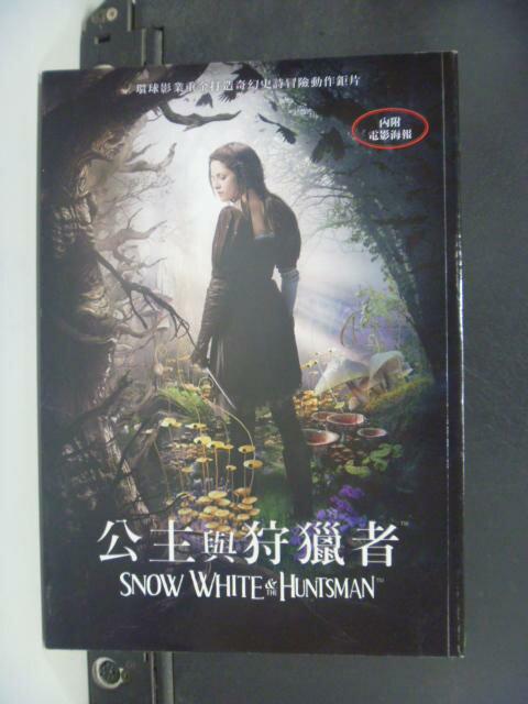 【書寶二手書T5/一般小說_HJK】公主與狩獵者_莉莉.布萊克
