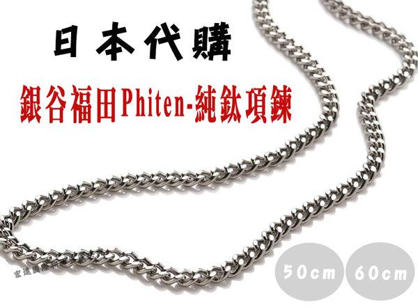 【日本代購】銀谷福田 Phiten液化鈦 純鈦項鍊 50CM 【H00352】