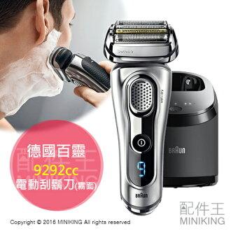 【配件王】代購 Braun 百靈 9292cc 電動刮鬍刀 4刀頭 5重截斷 鈦刀片 水洗 限定版 霧面 勝9095cc