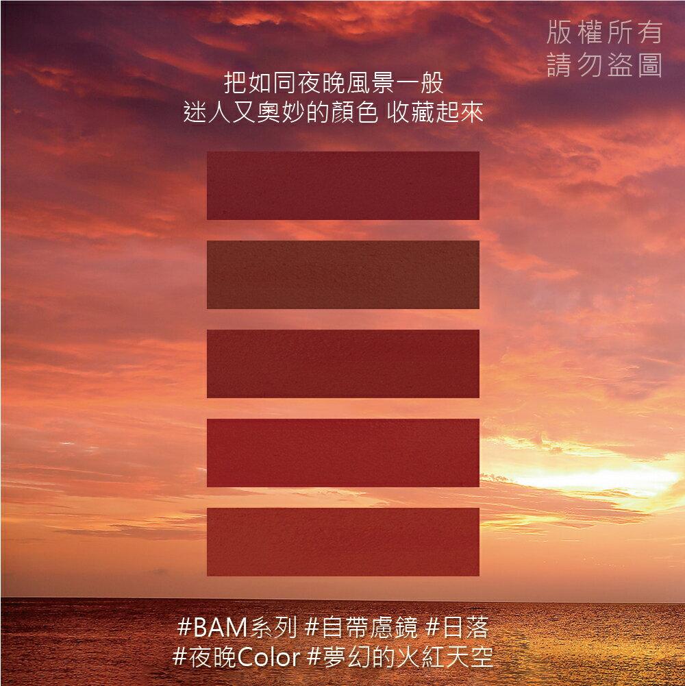 BLACKROUGE 空氣絲絨唇釉 唇膏 全色號 4.5g 6