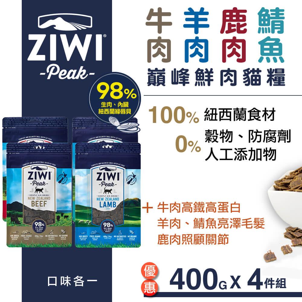 <br/><br/>  ZiwiPeak巔峰 98%鮮肉貓糧 四種口味各一(400g)<br/><br/>