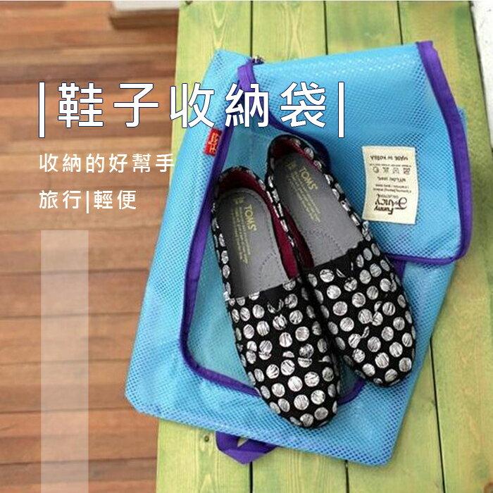 買一送一【酷創意】旅行防水網格鞋子收納袋 鞋包 旅行收納鞋袋(E263)