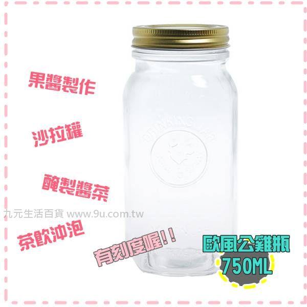 【九元生活百貨】750ML歐風公雞瓶 玻璃瓶 果醬瓶 沙拉罐