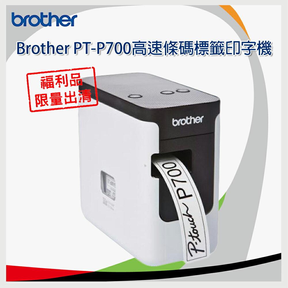 ~ 品~brother PT~P700 簡易型高速財產標籤條碼列印機