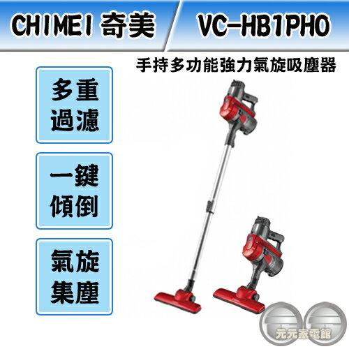 CHIMEI 奇美 手持多功能強力氣旋吸塵器 VC-HB1PH0