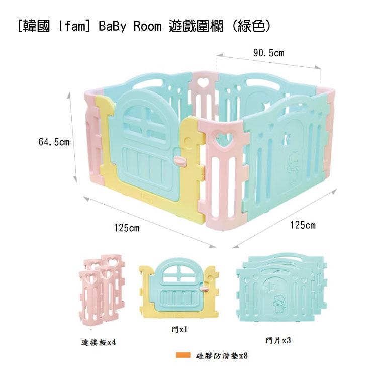 【大成婦嬰】韓國 Ifam BaBy Room 遊戲圍欄 (綠、粉、駝) 可另加購延伸片及地墊 1