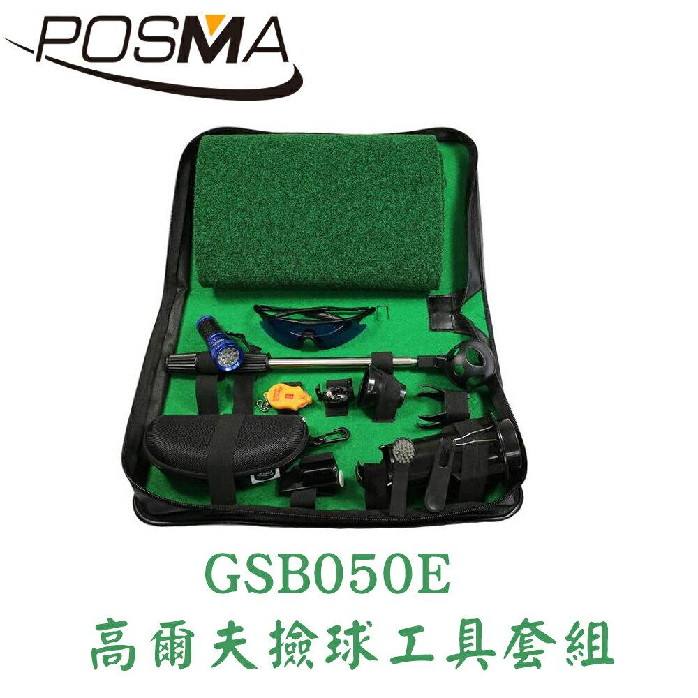 POSMA 高爾夫撿球工具套組 GSB050E