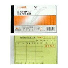 光華GHN-5650二聯橫式非碳紙複寫收據-20本入包