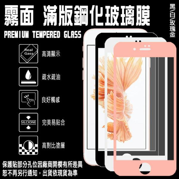 9H滿版霧面5.5吋iPhone7PLUSi7+APPLE滿版支援3D觸控鋼化玻璃保護貼全螢幕全屏2.5D弧邊高清透強化玻璃TIS購物館