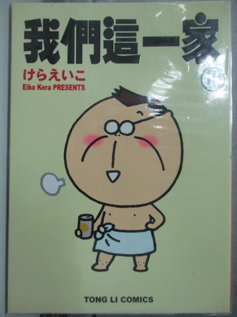 【書寶二手書T1/漫畫書_OTJ】我們這一家_10原價_140_Keraeiko