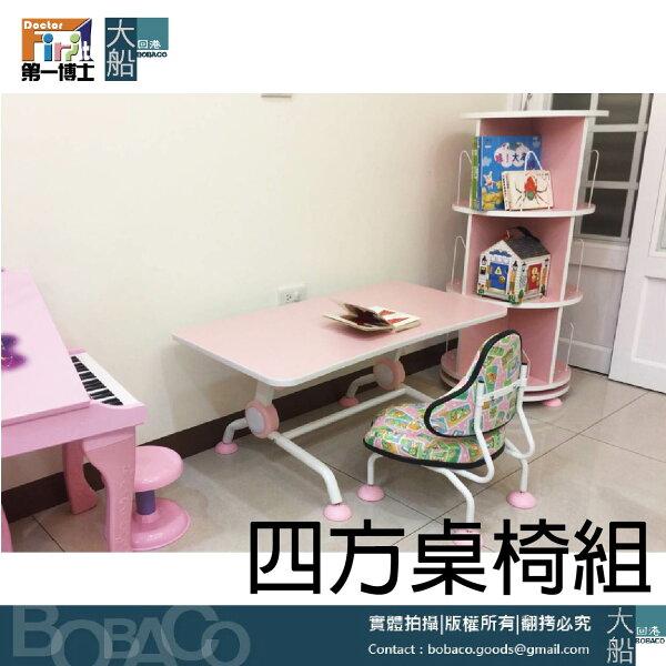 !!免運費!!第一博士四方桌椅組幼兒寶寶桌椅學習桌椅學齡前書桌椅升降桌椅兒童成長書桌椅