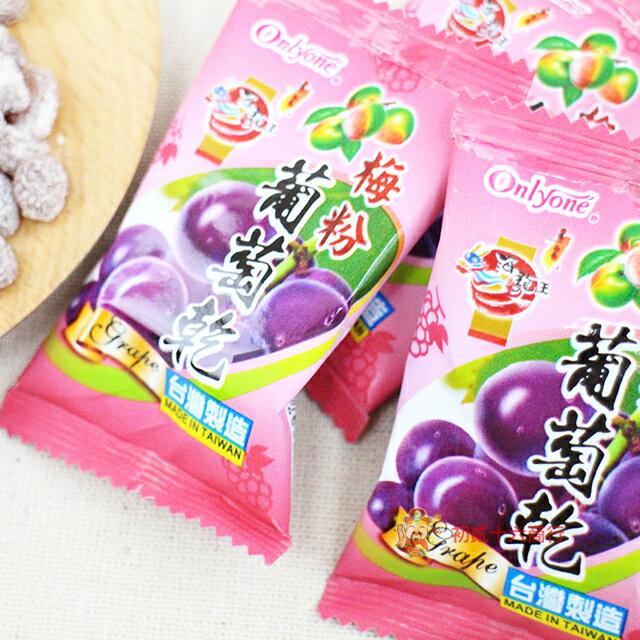 【0216零食會社】海龍王 葡萄乾(梅粉口味)-純素