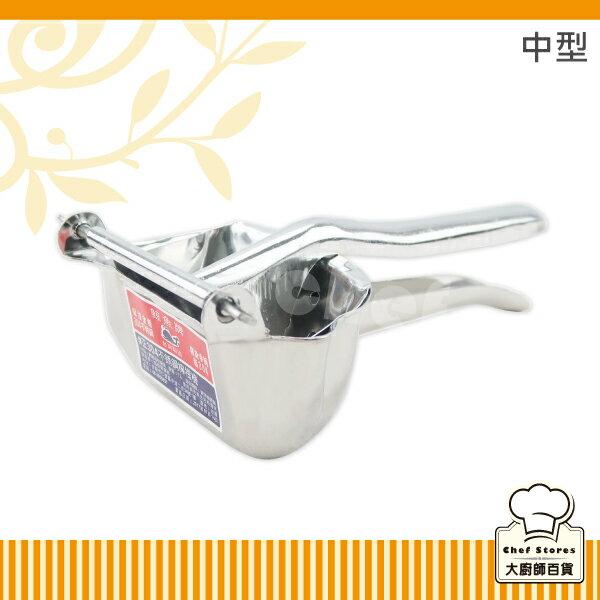 304不鏽鋼榨汁器檸檬柳丁壓汁器中型蔬果取汁器台灣製-大廚師百貨