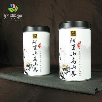 【好樂喉】台灣四大經典-阿里山等級高山茶-共2罐