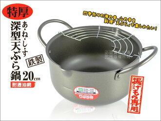 快樂屋♪ 日本製 天婦羅多功能油炸鍋 20cm深型 附瀝油網 電磁爐瓦斯爐可用(不沾鍋/炸雞翅.薯條.....)
