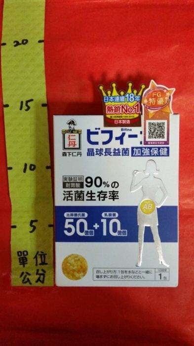 仁丹晶球長益菌1.4g*14入#日本森下 -加強保健(50+10)