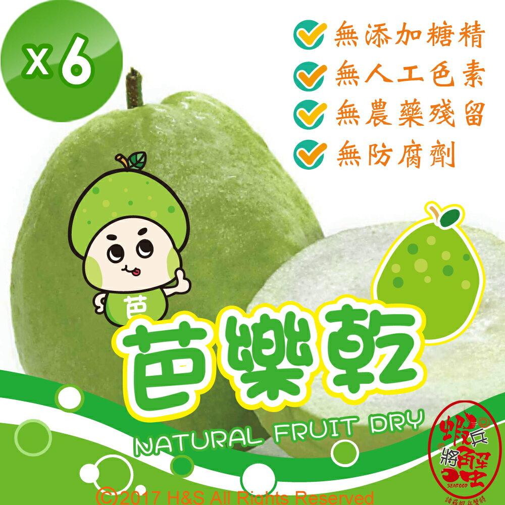 【蝦兵蟹將】純天然芭樂乾6包(70G/包) 果乾