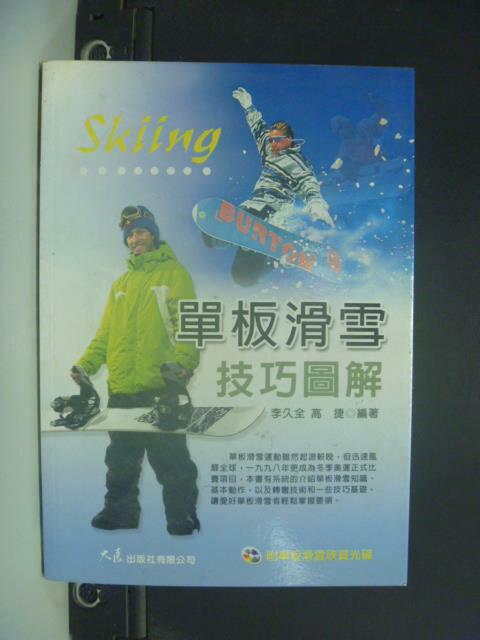 【書寶二手書T2/體育_GFV】單板滑雪技巧圖解_李久全、高捷_附光碟