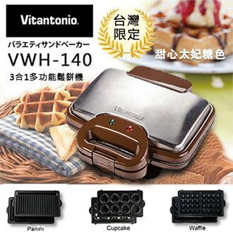 ★公司貨★日本熱銷★部落客口碑推薦★日本Vitantonio 3合1多功能鬆餅機-VWH-140/太妃糖限定色