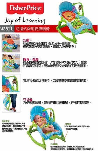 『121婦嬰用品館』費雪 可愛動物攜帶式安撫兩用躺椅 1