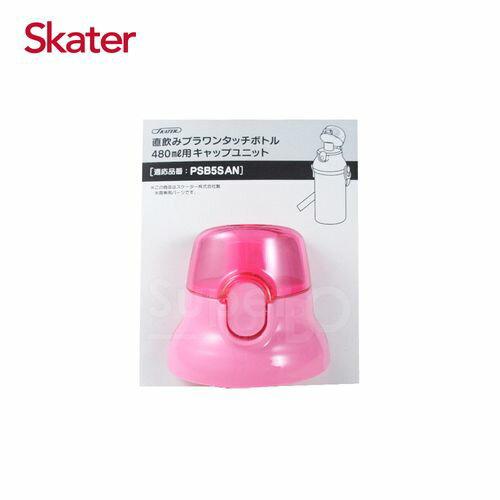 Skater 直飲冷水壺480ml 替換上蓋含墊圈-粉★衛立兒生活館★