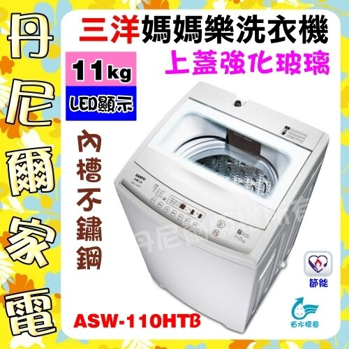 【SANLUX 台灣三洋】11kg媽媽樂洗衣機(LED六大洗衣行程)《ASW-110HTB》省水+節能
