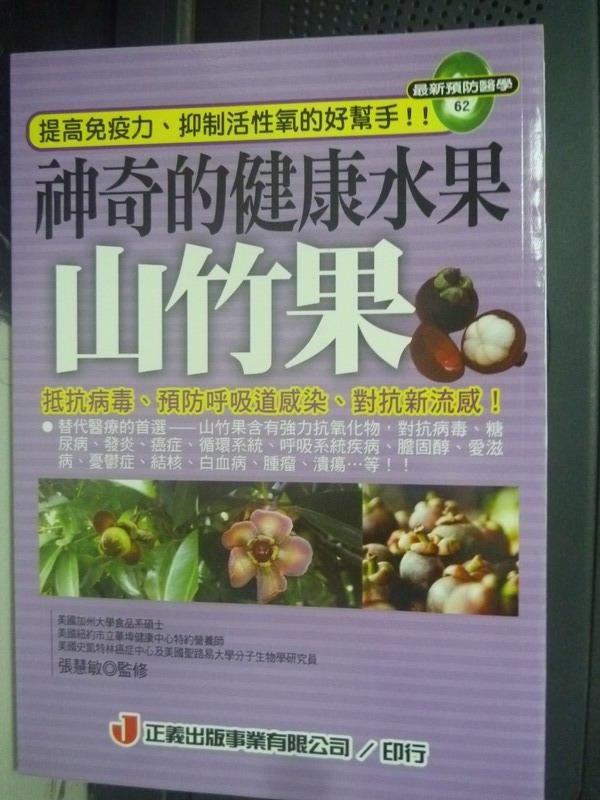 【書寶二手書T6/養生_IGV】神奇的健康水果山竹果_張慧敏