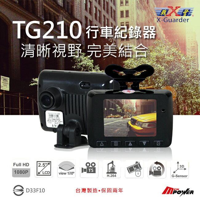 禾笙科技~ 16G記憶卡~X戰警 TG210 行車影像紀錄器 2.5吋 G~Sensor