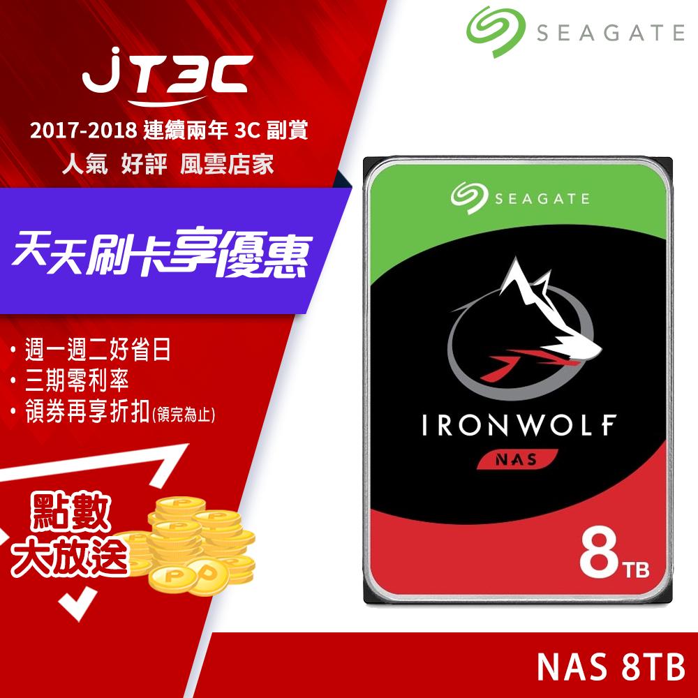 Seagate 那嘶狼 IronWolf 8TB 8T 3.5吋 NAS專用硬碟 (ST8000VN004)