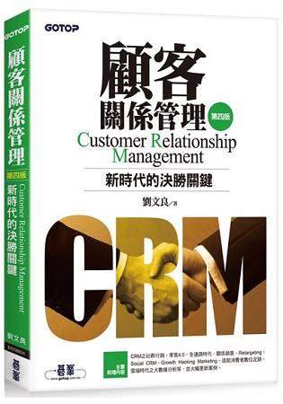 顧客關係管理(第四版)--新時代的決勝關鍵