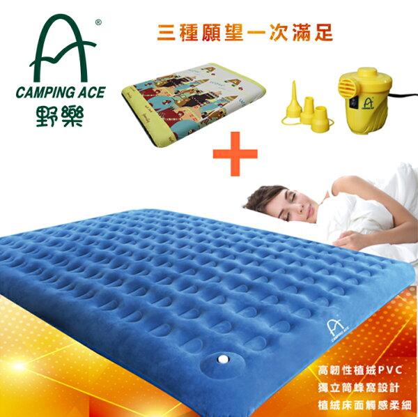 童話世界充氣床大禮包充氣床墊可拼接充氣床野外露營必備ARC-299M野樂Camping