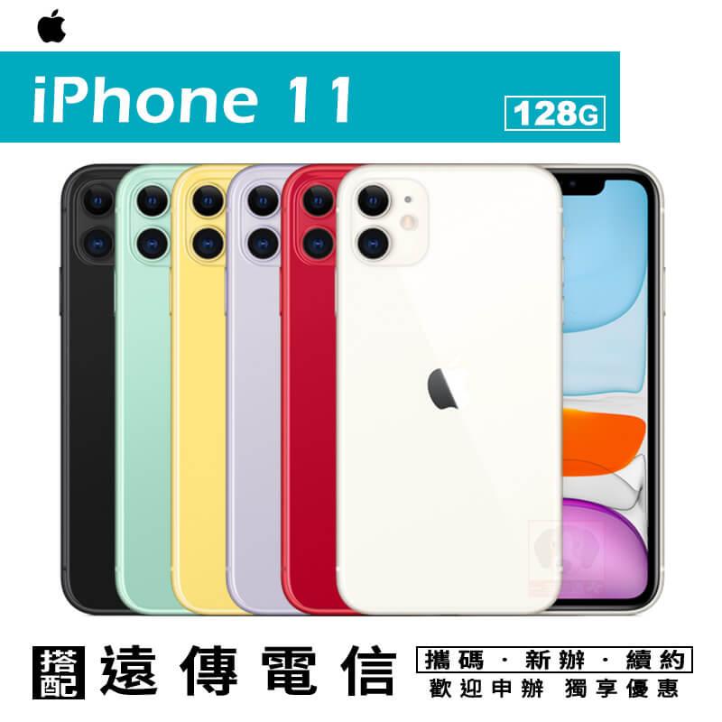 Apple iPhone 11 128G 6.1吋 智慧型手機 攜碼遠傳電信月租專案價 限定實體門市辦理