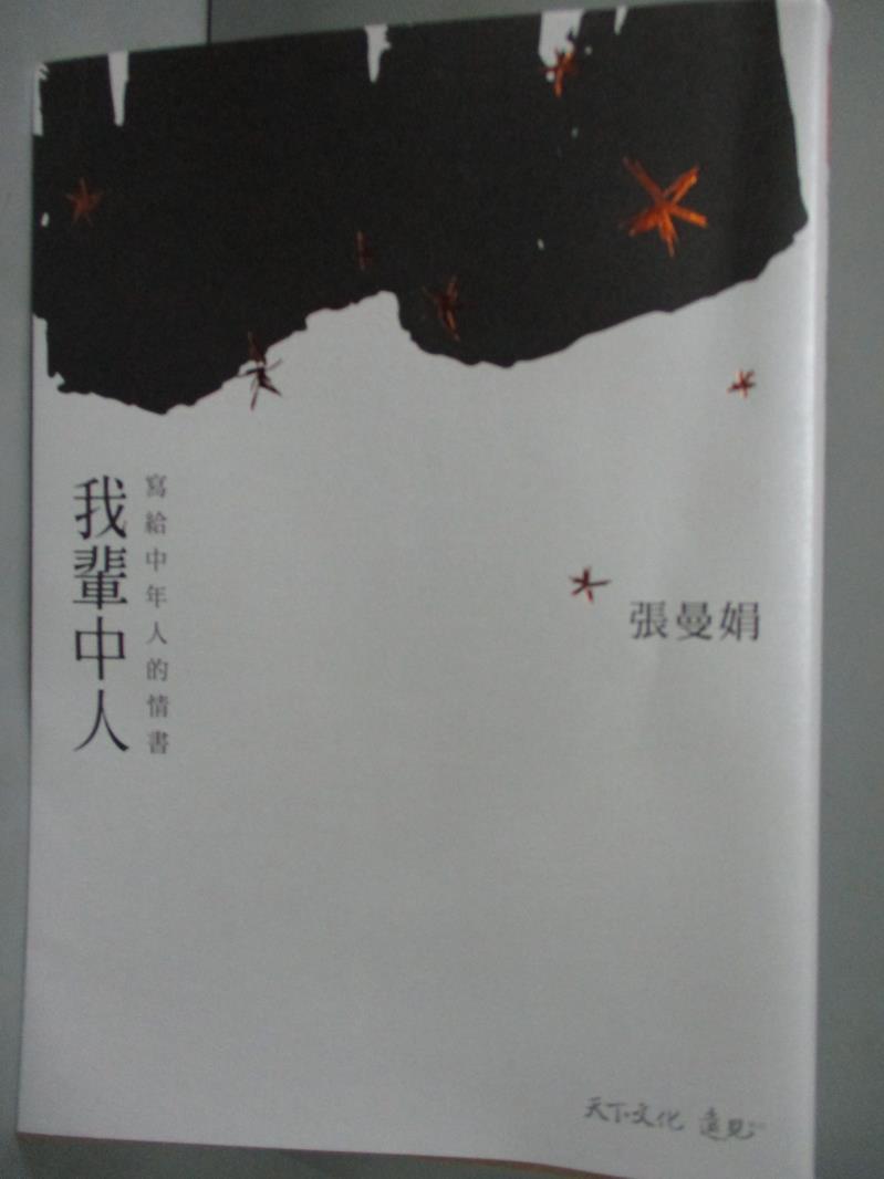 【書寶 書T1/短篇_IPO】我輩中人-寫給中年人的情書_張曼娟