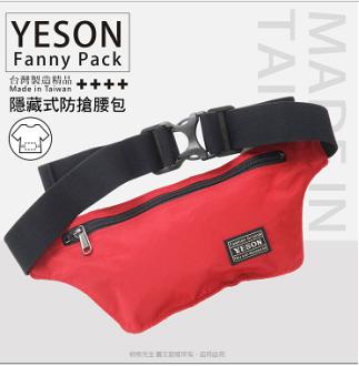 《熊熊先生》YESON 永生 貼身腰包 防搶包 輕量 防潑水 行李箱配件/旅遊配件