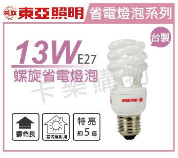 TOA東亞 13W 2800K 黃光 120V E27 螺旋省電燈泡  TO160004