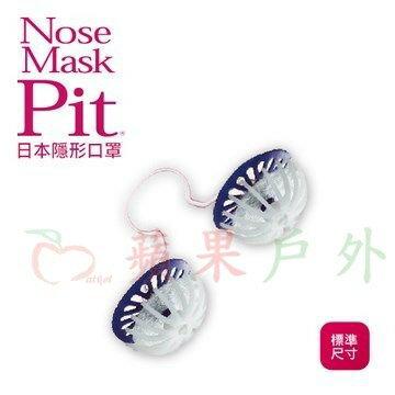 【【蘋果戶外】】Nose Mask Pit 隱形口罩 標準 3入 經濟包 防塵花粉細懸浮粒子