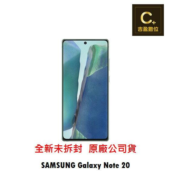 Samsung Galaxy Note 20 5G (8G/256G) 6.7吋 攜碼 台哥大 遠傳 搭配門號專案價 【吉盈數位商城】