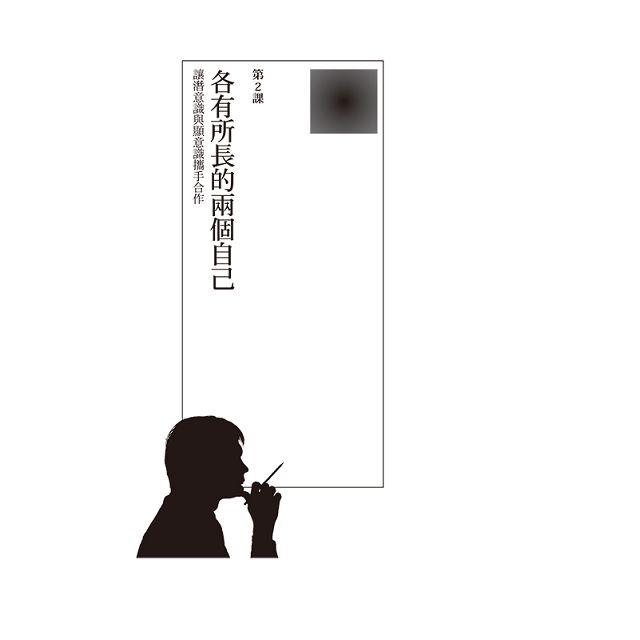 精進潛意識:砍掉你的隱形負思維,奪回命運自主權 5